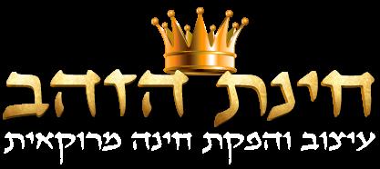 לוגו חינת הזהב